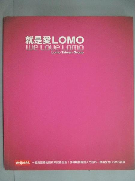 【書寶二手書T4/攝影_GQS】就是愛LOMO_原價350_LOMO TAIWAN GROUP