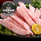 【下殺5折】日式松葉蟹味棒(270±10%/盒)(約30條)(食肉鮮生)