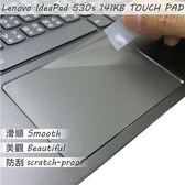 【Ezstick】Lenovo IdeaPad 530S 14 IKB TOUCH PAD 觸控板 保護貼