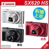 Canon  Powershot  SX620 HS  SX620HS  內置光學穩定器 Full HD短片  總代理台灣佳能公司貨 可傑