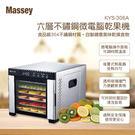 現貨 24小時出貨 Massey六層不鏽鋼微電腦乾果機水果家用烘乾機電熱小型蔬菜肉類脫水機 KYS-306A