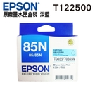【福利品】EPSON 85N T122500 淡藍色 原廠墨水匣 盒裝 適用1390