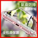 三星A40s A80 J4 J6 J8 A6+ 2018 S7 edge手機殼四角加厚透明殼防摔殼全包邊保護殼保護套軟殼