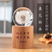蒲公英水晶球擺件創意刻字七夕情人節禮物生日送男生女朋友閨蜜 享購