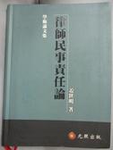 【書寶二手書T3/大學法學_IPN】律師民事責任論_姜世明