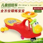 兒童扭扭車搖擺車靜音輪閃光輪1-3-6歲帶音樂萬向輪寶寶玩具車車 艾莎YYJ