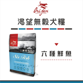 Orijen渴望〔六種鮮魚無穀成犬,11.4kg〕 產地:加拿大