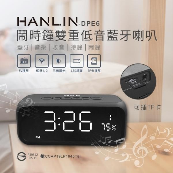 HANLIN-DPE6 高檔藍牙重低音喇叭鬧鐘 稀土喇叭 電視前置喇叭 收音機 播放器 音樂鬧鐘