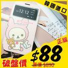 MQueen膜法女王 SAMSUNG Note2 拉拉熊 懶懶熊 來電顯示 側掀 掀蓋 皮套 手機套 正版 韓國 可插卡