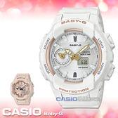 CASIO手錶專賣店 國隆 BABY-G BGA-230SA-7A 柔和氣質雙顯女錶 樹脂錶帶 白色錶面 BGA-230SA
