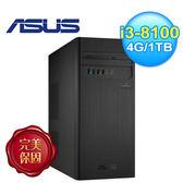 【ASUS 華碩】H-S340MC-I38100025T 8代i3 桌上型主機 【限量送小鋼炮藍芽喇叭】