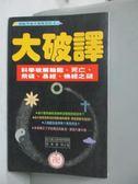 【書寶二手書T7/科學_OLP】大破譯-科學破解輪迴、死亡、飛碟、易經等_楊憲東