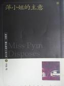 【書寶二手書T1/一般小說_IPG】萍小姐的主意_Josephine Tey