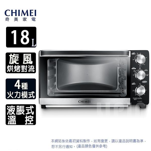 CHIMEI奇美18L液脹式溫控電烤箱EV-18S0ST