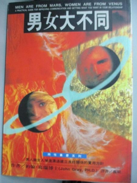 【書寶二手書T8/兩性關係_GOV】男女大不同_蘇晴, 約翰葛瑞
