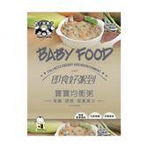 親子御膳坊 - 寶寶均衡粥 150g二入/盒 (雞骨高湯、五穀、蔬菜)