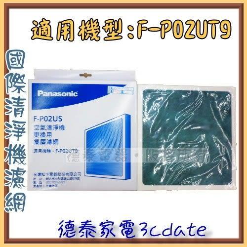【德泰電器】Panasonic國際牌空氣清淨機專用濾網【F-P02US】適用F-P02UT9