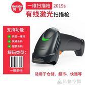 掃描槍快遞條碼掃碼槍無線一維激光巴槍二維碼掃碼器有線掃描器 名購居家