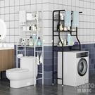 浴室洗衣機置物架子落地滾筒翻蓋陽臺儲物柜廁所衛生間馬桶收納架 快速出貨