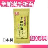 【鹿兒島縣產 金印 100g】空運 日本製 綠茶 抹茶 飲品 零食【小福部屋】