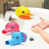 ◄ 生活家精品 ►【L78-1】動物水龍頭延伸器 導水槽洗手器 水龍頭開關延伸器 導水器 兒童用品