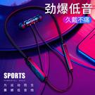 無線運動藍芽耳機5.0雙耳跑步掛耳式手機安卓通用型頭戴入耳頸掛脖超長待機聽歌 快速出貨