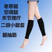 籃球護腿襪護腿套男女護膝運動裝備跑步護具襪套【不二雜貨】