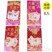 節慶王【Z601439】2578花紋豬紅包袋6入(隨機出貨),春節/過年/紅包袋/豬年