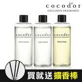 韓國 cocod'or 香氛擴香瓶補充瓶 200ml 補充瓶 擴香 香氛 香味 芳香劑 香氛劑 香氛 cocodor