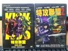 挖寶二手片-C51-正版DVD-電影【特攻聯盟1+2/系列2部合售】-(直購價)部份海報是影印