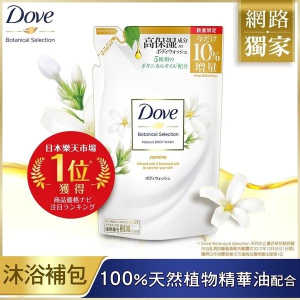 【DOVE 多芬】 日本植萃沐浴乳 白茉莉絲柔細緻補充包400G_出清優惠(效期至2022/1/6)