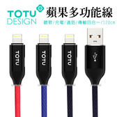 TOTU iPhone音頻轉接器 2.1A快充Lightning聽歌通話充電線