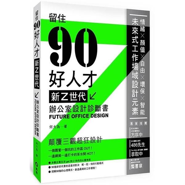 新Z世代辦公室設計診斷書:留住90好人才