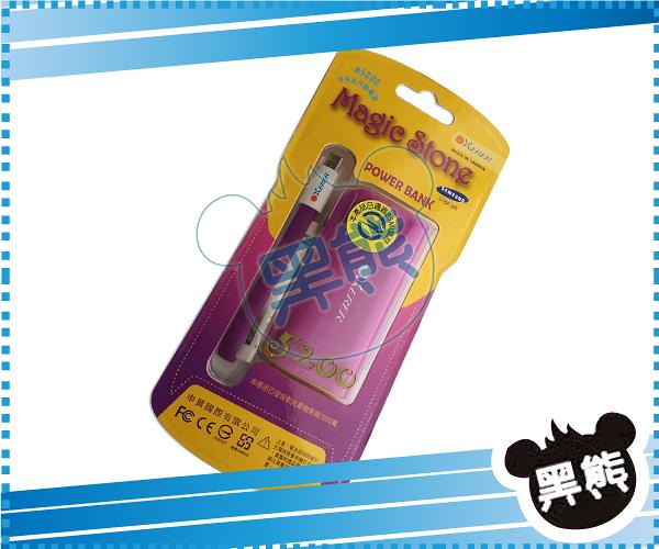 黑熊館 Oxerer MS202 魔石系列 紫色 5200mah行動電源 三星電芯 BSMI認證R3932