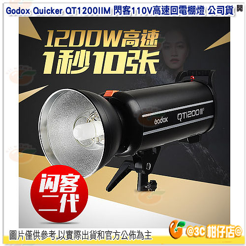 @3C 柑仔店@ 神牛 Godox Quicker QT1200IIM 閃客110V高速回電棚燈 公司貨 1/8000秒
