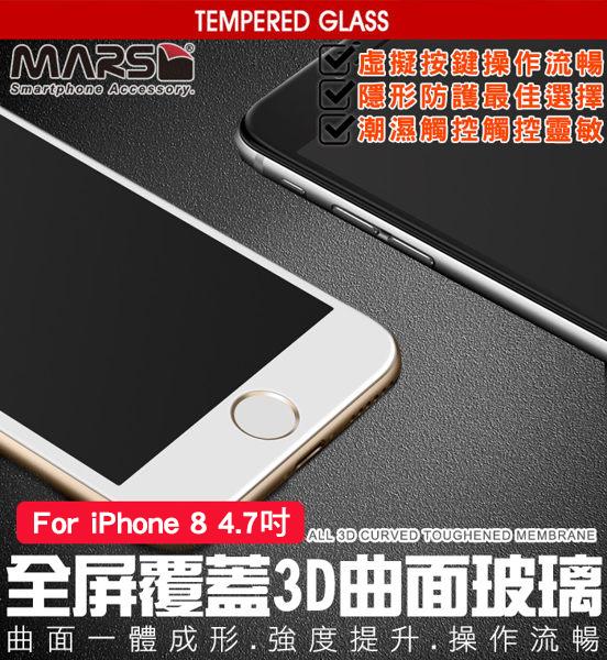 【marsfun火星樂】MARS台灣公司貨★曲面3D覆蓋玻璃膜/玻璃貼/螢幕貼/保護貼 iPhone 8 4.7吋  一體成型