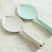 ✭米菈生活館✭【N144】樹葉造型飯勺 淘米 洗米 不黏飯 不沾黏 攪拌 防滑 過濾 清洗 濾水