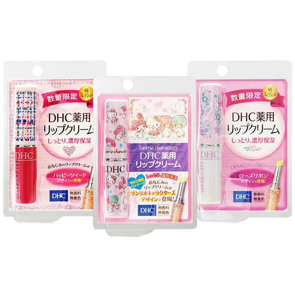 DHC 純欖護唇膏限定版(1.5g) 格紋粉/薔薇白/三麗鷗 3款可選【小三美日】