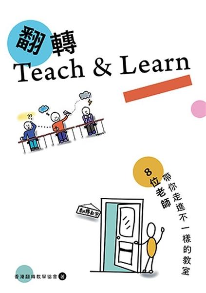 翻轉Teach & Learn:8位老師帶你走進不一樣的教室