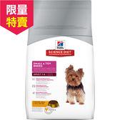 【寵物王國】希爾思-小型及迷你犬/成犬1-6歲(雞肉與米)8kg
