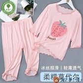 兒童睡衣莫代爾寶寶家居服冰絲女童空調服套裝七分袖夏季薄款【淘夢屋】