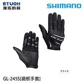 漁拓釣具 SHIMANO GL-245S #黑 [鐵板手套]