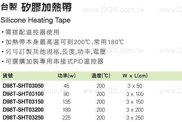《台製》矽膠加熱帶Silicone Heating Tape