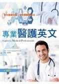 專業醫護英文(20K  1MP3)