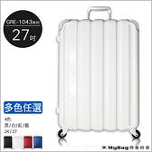 YUE 行李箱 27吋 日本 輕量 硬殼旅行框箱 GRE-1043-66 得意時袋