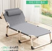 折疊床 摺疊床單人床家用簡易午休床辦公室成人午睡行軍床多功能躺椅 mks雙12