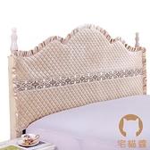 床頭罩套軟包弧形靠背罩全包防塵床頭不規則床頭萬能通用【宅貓醬】
