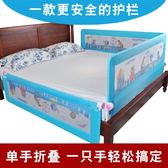 新年鉅惠床圍欄護欄大床1.8米床欄KDE嬰兒童床邊護欄床擋板寶寶床護欄通用