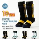 Footer 兒童 除臭襪 K160 天生贏家運動氣墊襪 除臭襪 局部厚 10雙超值組