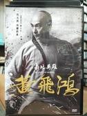 挖寶二手片-P02-071-正版DVD-華語【黃飛鴻之南北英雄】趙文卓 唐文龍 韋娜(直購價)